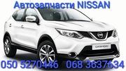 Запчасти Nissan Micra Ниссан Микра автозапчасти .